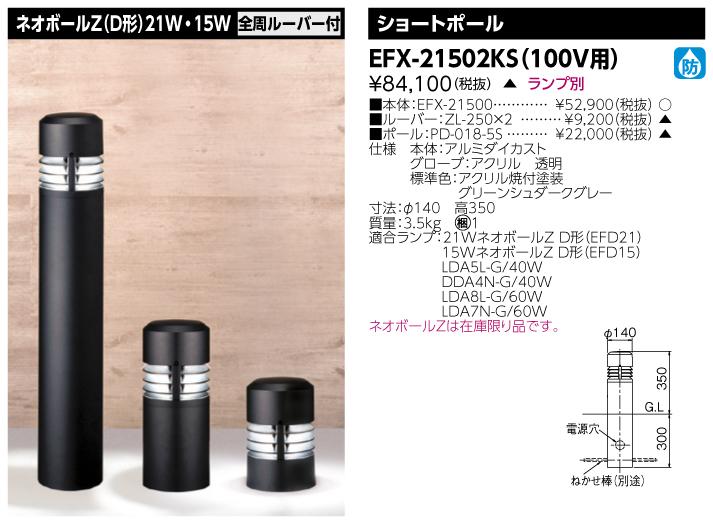 東芝ライテック(TOSHIBA) EFX-21502KS (EFX21502KS) ガーデンライト