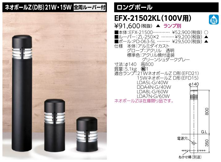 東芝ライテック(TOSHIBA) EFX-21502KL (EFX21502KL)ガーデンライト