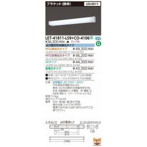 LED 東芝 LET-41811-LS9+CO-4106 LEDベースライト ブラケット 出力固定形非調光タイプ LDM40×1 ランプ別売 『LET41811LS9CO4106』