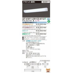 LED 東芝 LET-41811-LS9+CO-4112 LEDベースライト ブラケット 出力固定形非調光タイプ LDM40×1ランプ別売 『LET41811LS9CO4112』
