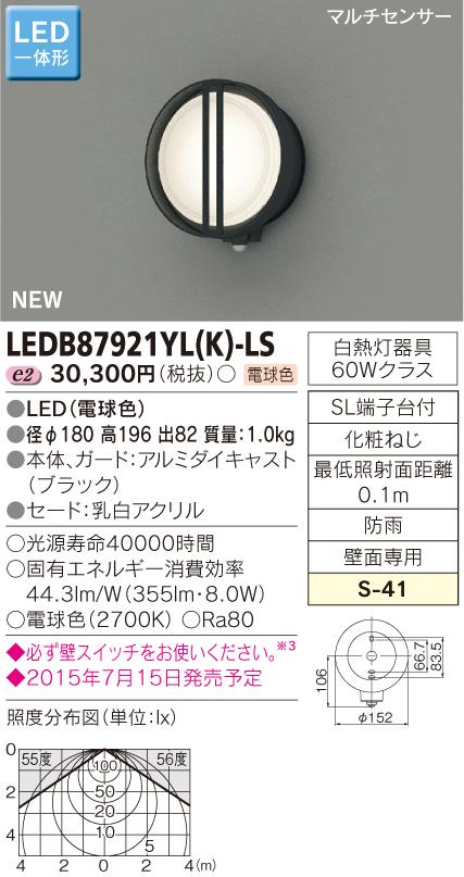 LED 東芝ライテック(TOSHIBA)  LEDB87921YL(K)-LS (LEDB87921YLKLS)  LED屋外ブラケット