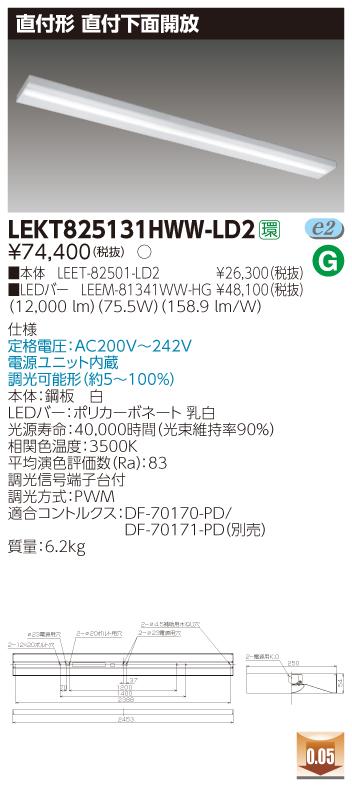 LED 東芝ライテック(TOSHIBA)  LEKT825131HWW-LD2 (LEET-82501-LD2+LEEM-81341WW-HG) (LEKT825131HWWLD2) 施設照明 LEDベースライト