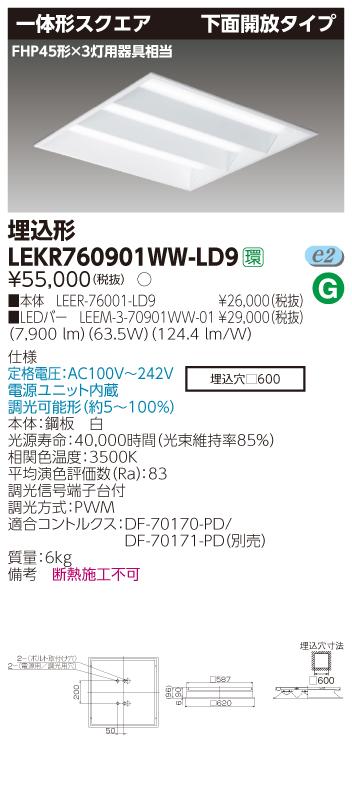 LED 東芝ライテック(TOSHIBA)  LEKR760901WW-LD9 (LEER-76001-LD9+LEEM-3-70901WW-01) (LEKR760901WWLD9)施設照明 LEDベースライト