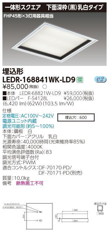 LED 東芝ライテック(TOSHIBA)LEDR-168841WK-LD9 (LEDR168841WKLD9)LEDベースライト