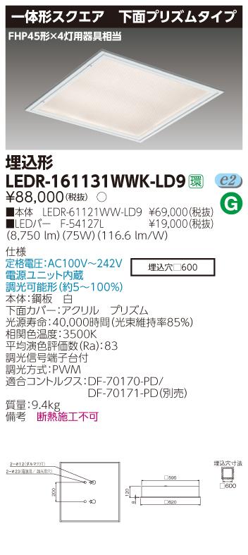 LED 東芝ライテック(TOSHIBA)LEDR-161131WWK-LD9 (LEDR161131WWKLD9)LEDベースライト