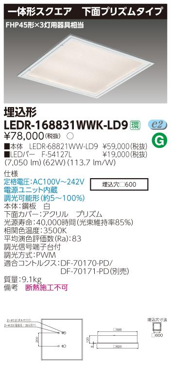 LED 東芝ライテック(TOSHIBA)LEDR-168831WWK-LD9 (LEDR168831WWKLD9) LEDベースライト