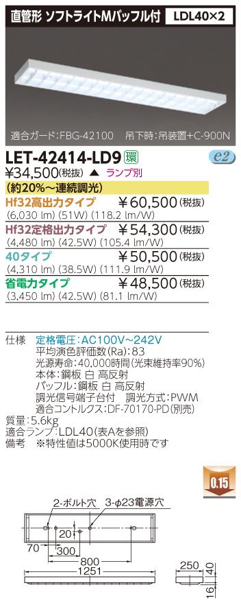 LED 東芝ライテック(TOSHIBA) LET-42414-LD9 『LET42414LD9』LEDベースライト
