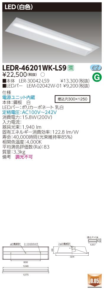 LED 東芝ライテック(TOSHIBA) LEDR-46201WK-LS9 『LEDR46201WKLS9』LEDベースライトAQシリーズ