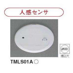 東芝ライテック(TOSHIBA) TMLS01A MESL用人感センサ