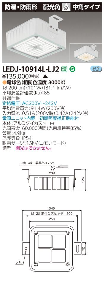 LED 東芝ライテック(TOSHIBA) LEDJ-10914L-LJ2 LED屋外器具高天井(防湿・防雨) 『LEDJ10914LLJ2』