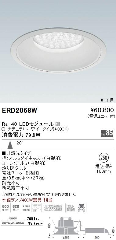 遠藤照明(ENDO) ERD2068W 照明器具 軒下用 ベースダウンライト