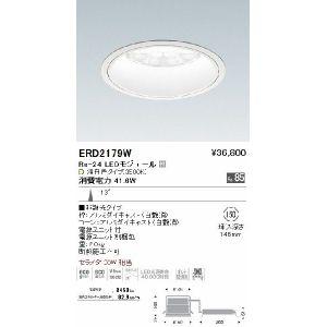 遠藤照明(ENDO) ERD2179W 照明器具 ベースダウンライト