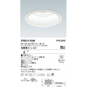 遠藤照明(ENDO) ERD2190W 照明器具 ベースダウンライト