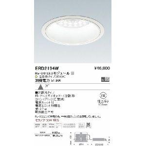 遠藤照明(ENDO) ERD2194W 照明器具 ベースダウンライト