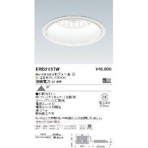 遠藤照明(ENDO) ERD2197W 照明器具 ベースダウンライト