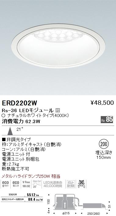 最新作 遠藤照明(ENDO) ERD2202W ERD2202W 遠藤照明(ENDO) 照明器具 照明器具 ベースダウンライト, オートパーツエージェンシー:5e52c0ef --- canoncity.azurewebsites.net