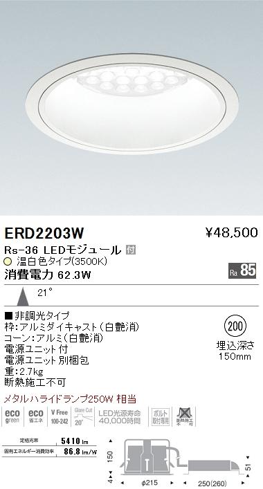 遠藤照明(ENDO) ERD2203W 照明器具 ベースダウンライト