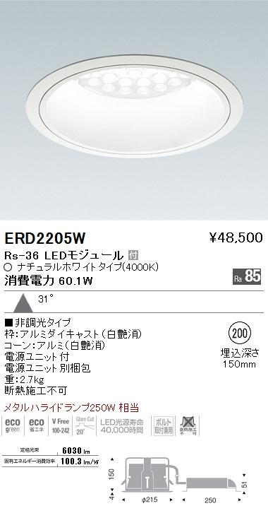 遠藤照明(ENDO) ERD2205W 照明器具 ベースダウンライト
