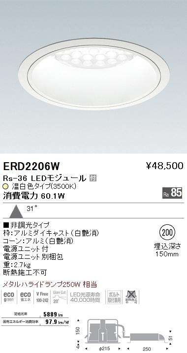 遠藤照明(ENDO) ERD2206W 照明器具 ベースダウンライト