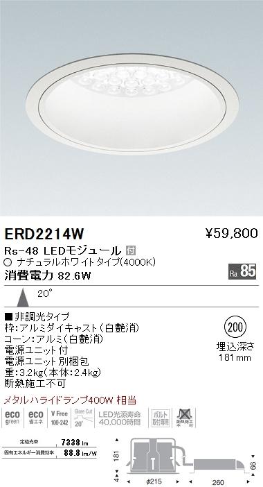 遠藤照明(ENDO) ERD2214W 照明器具 ベースダウンライト