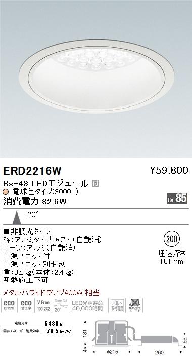 遠藤照明(ENDO) ERD2216W 照明器具 ベースダウンライト