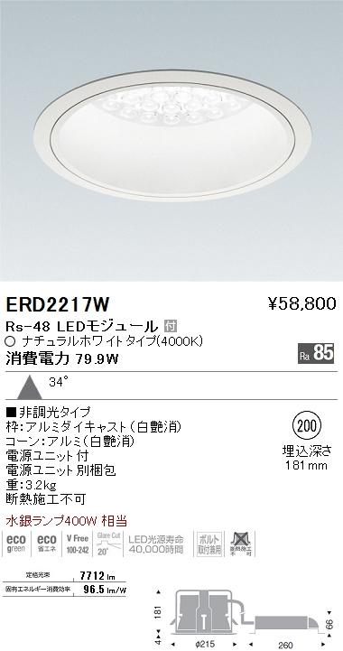 遠藤照明(ENDO) ERD2217W 照明器具 ベースダウンライト