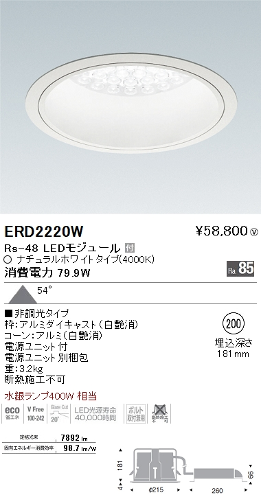 遠藤照明(ENDO) ERD2220W 照明器具 ベースダウンライト