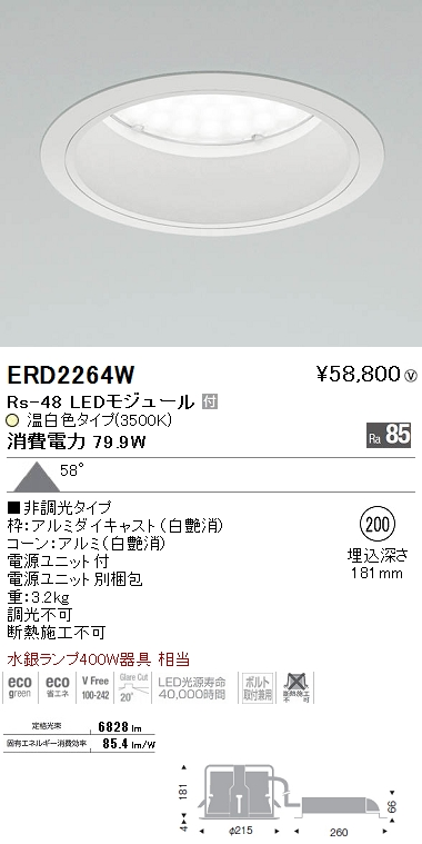 遠藤照明(ENDO) ERD2264W 照明器具 ベースダウンライト