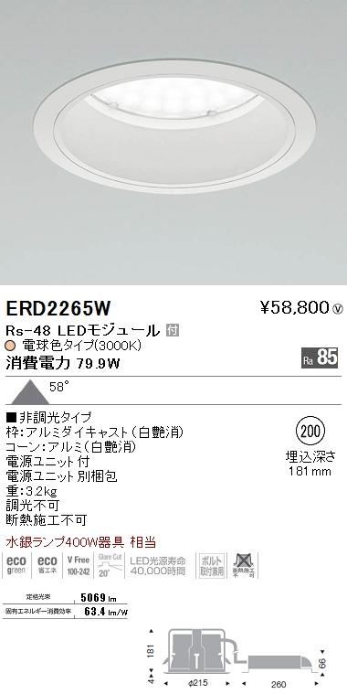 遠藤照明(ENDO) ERD2265W 照明器具 ベースダウンライト
