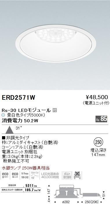格安 遠藤照明(ENDO) 照明器具 ERD2571W ERD2571W 照明器具 リプレイスダウンライト, 防水防ダニ寝具専門店しろくまケア:7dcf6cb2 --- canoncity.azurewebsites.net