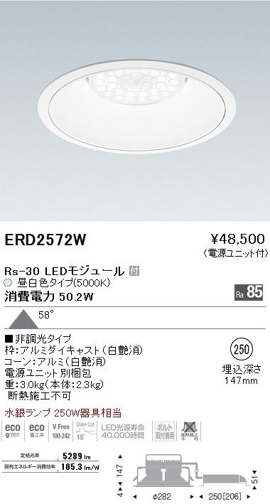 遠藤照明(ENDO) ERD2572W 照明器具 リプレイスダウンライト