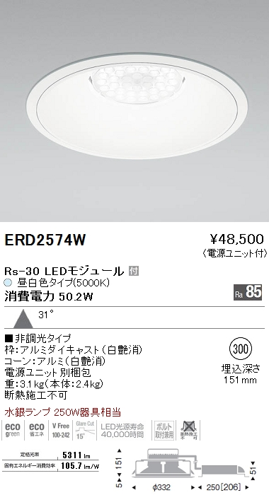 遠藤照明(ENDO) ERD2574W 照明器具 リプレイスダウンライト