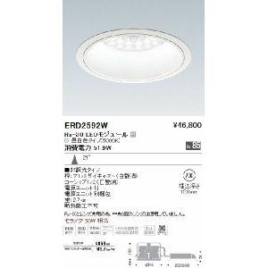 遠藤照明(ENDO) ERD2592W 照明器具 ベースダウンライト