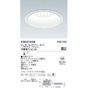 大人女性の 遠藤照明(ENDO) ERD2596W 照明器具 ERD2596W 照明器具 遠藤照明(ENDO) ベースダウンライト, L-flat Musik Japan エルフラット:2df4071a --- canoncity.azurewebsites.net