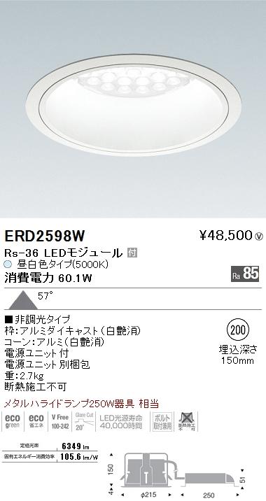 遠藤照明(ENDO) ERD2598W 照明器具 ベースダウンライト