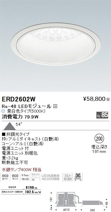遠藤照明(ENDO) ERD2602W 照明器具 ベースダウンライト