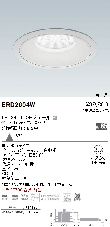 遠藤照明(ENDO) ERD2604W 照明器具 軒下用ベースダウンライト