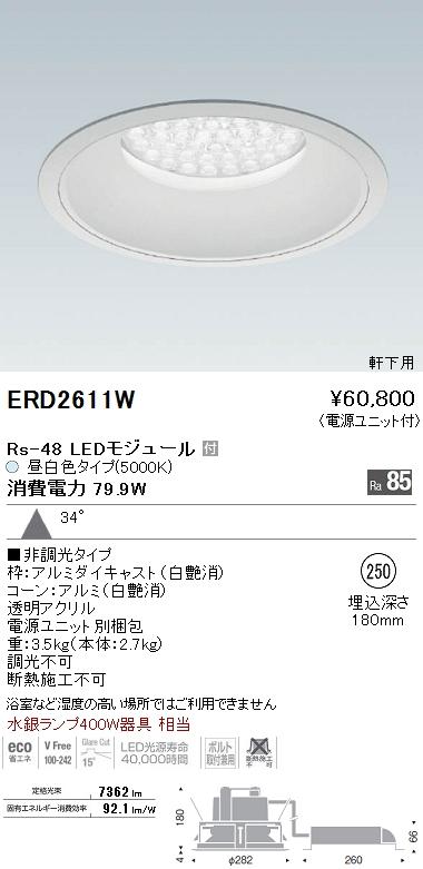 遠藤照明(ENDO) ERD2611W 照明器具 軒下用ベースダウンライト