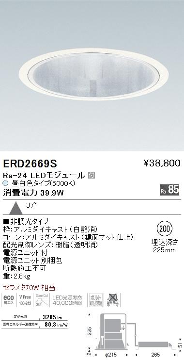 遠藤照明(ENDO) ERD2669S 照明器具 ベースダウンライト