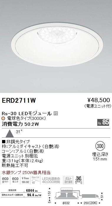 注目 遠藤照明(ENDO) 遠藤照明(ENDO) ERD2711W 照明器具 照明器具 ERD2711W リプレイスダウンライト, milcan-house:4cb94ea5 --- canoncity.azurewebsites.net