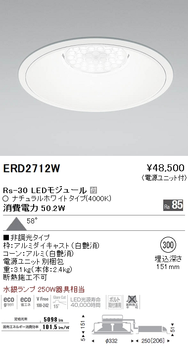 遠藤照明(ENDO) ERD2712W 照明器具 リプレイスダウンライト