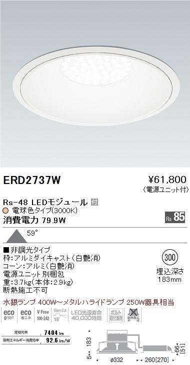 遠藤照明(ENDO) ERD2737W 照明器具 リプレイスダウンライト