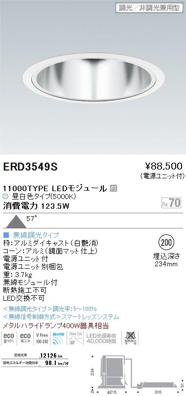 遠藤照明(ENDO) ERD3549S 照明器具 ベースダウンライト