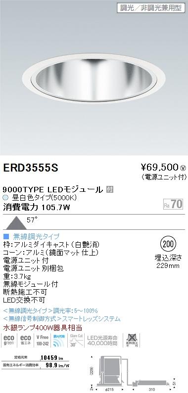 遠藤照明(ENDO) ERD3555S 照明器具 ベースダウンライト