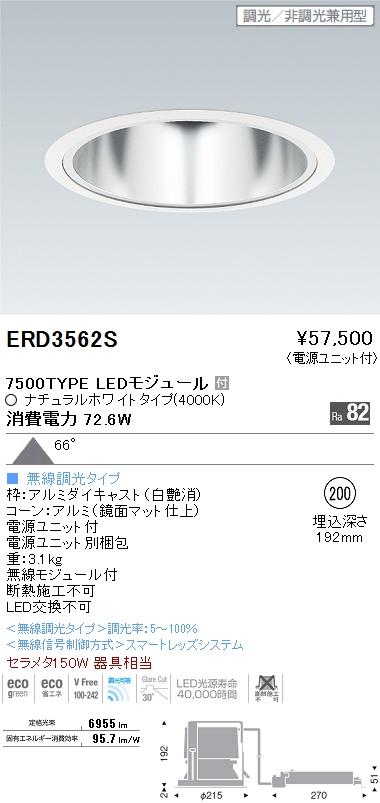 遠藤照明(ENDO) ERD3562S 照明器具 ベースダウンライト