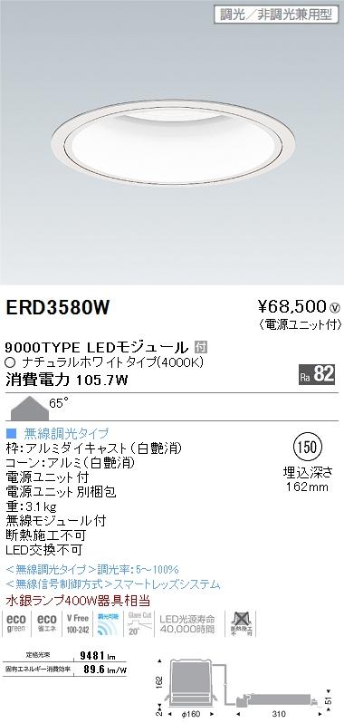 遠藤照明(ENDO) ERD3580W 照明器具 ベースダウンライト