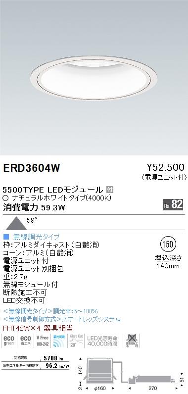 遠藤照明(ENDO) ERD3604W 照明器具 ベースダウンライト