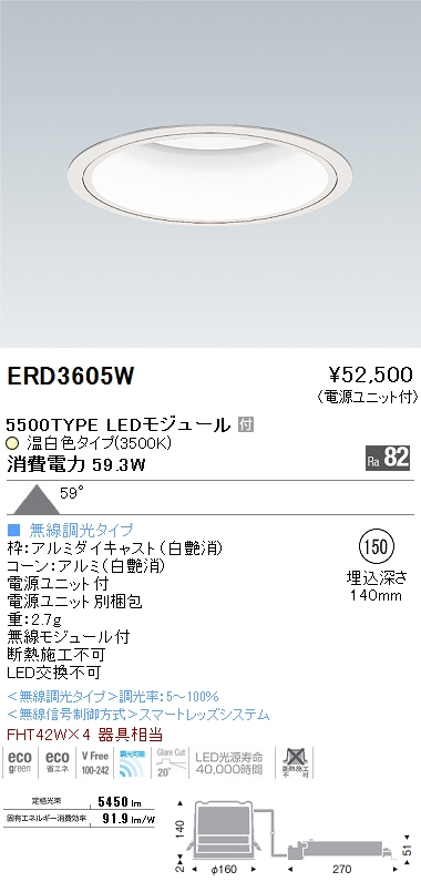 遠藤照明(ENDO) ERD3605W 照明器具 ベースダウンライト
