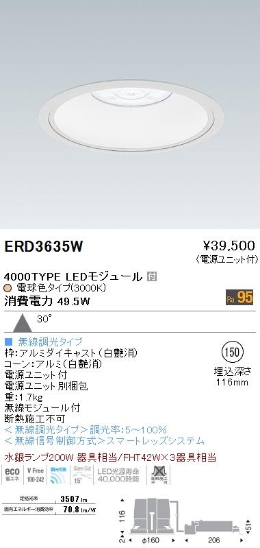 遠藤照明(ENDO) ERD3635W 照明器具 ベースダウンライト