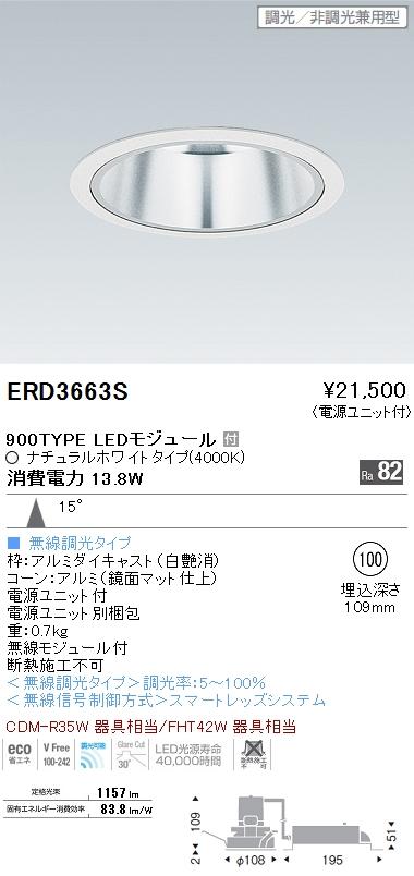 遠藤照明(ENDO) ERD3663S 照明器具 ベースダウンライト